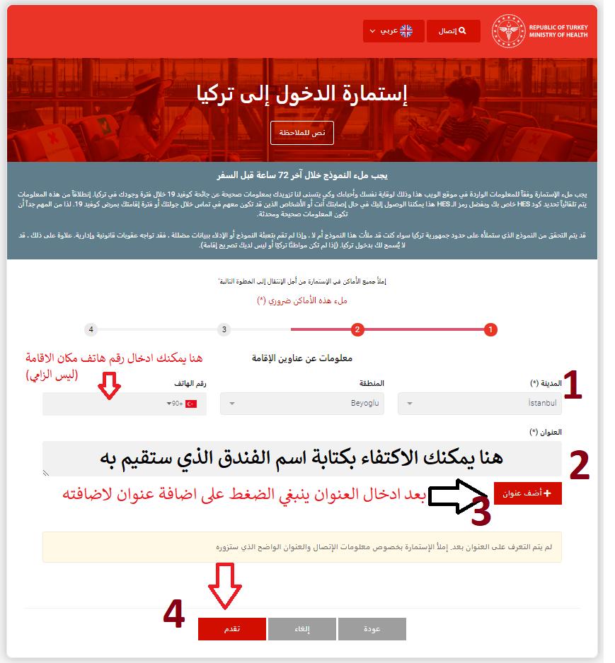 كيفية تعبئة استمارة السفر للدخول الى تركيا