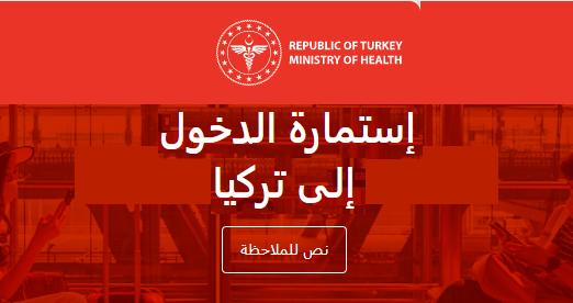 كيفية تعبئة استمارة السفر للدخول الى تركيا | بالصور (الاستمارة والكود الصحي)