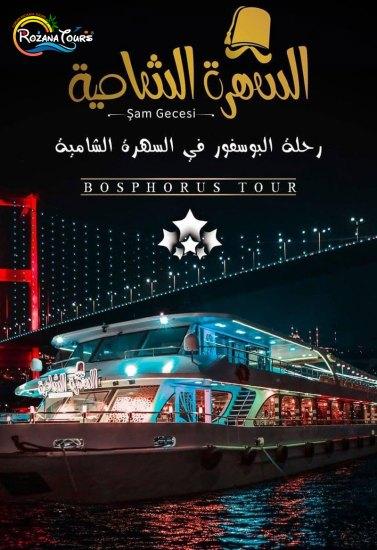 layali shamiya istanbul cruise