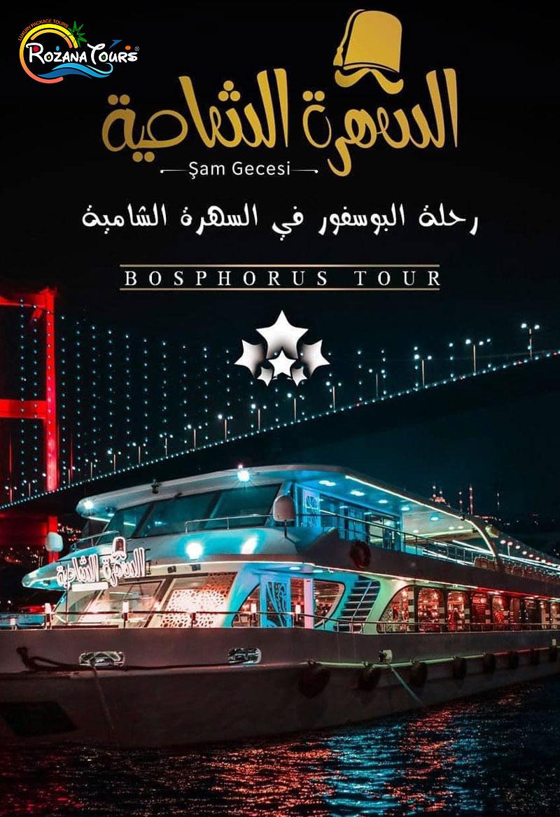 رحلة سفينة البوسفور الشامية